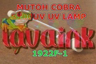 Mutoh Cobra S100UV Lamp